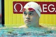 '8년 자격정지' 쑨양, 우여곡절 끝에 中 올림픽 훈련 명단서 제외