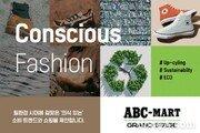 친환경 브랜드로 거듭나는 ABC마트… 지구의 날 캠페인 '내일의 발걸음' 전개