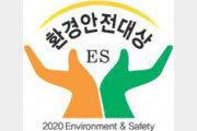 [알립니다] 착한브랜드와 환경·안전 우수 기업 찾습니다
