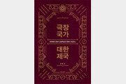 [책의 향기]연극명 '대한제국', 주연 배우는 고종