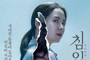 김무열·송지효 '침입자', 5월 21일 개봉 확정