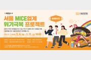 셧다운 위기 서울 MICE 기업 500개 지원, 서울관광 위기극복 프로젝트
