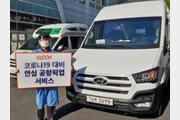 클룩, 인천공항 '코로나19 대비 픽업 서비스' 출시