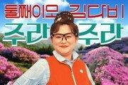 김신영, 송은이 향한 헌정곡 '주라주라' 발표…5월1일 공개