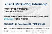 현대차,2020 글로벌 인턴십 채용… 미래사업분야 인재 모집