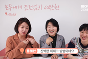 "[e글e글]""신박한 재테크""…용혜인 '금배지 언박싱' 영상 논란"