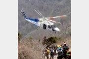 인명구조 나선 소방헬기, 지리산서 추락 2명 숨져