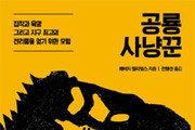 [책의 향기]공룡화석에 드러난 인간의 집착과 욕망