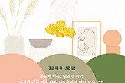 [책의 향기]'한낮의 연애' 김금희, 11년 만에 첫 산문집