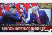 트럼프, 김정은 사진 띄우며 '격한' 환영…북미대화 진전될까