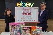 옥션, 브랜드 기부 장난감·의류 취약계층 아동에게 전달