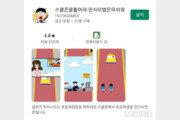 """'민식이법 무서워' 모바일 게임 논란…개발자 """"공감할 것 같아서"""""""