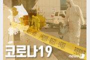 UAE 두바이서 50대 한국인 남성, 코로나19로 사망