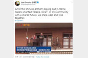 中, 伊발코니 '고마워요 중국' 동영상 조작 의혹