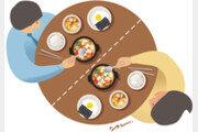 숟가락 섞지말고 반찬은 개인접시에… 생활방역 첫발, 밥상문화부터 바꾸자