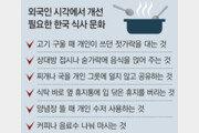 """""""서양선 서빙 스푼 사용하는데… 한국선 반찬 집기 망설여져요"""""""