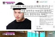 """'한밤' """"마닷, 피해자들에 '하늘서 돈뭉치 떨어지면 연락하겠다'"""" 조롱 의혹"""