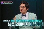 """""""데이트 비용 안내는 여성, 매춘"""" 싱글벙글쇼 새 DJ '여혐' 논란"""