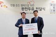 한미약품그룹, 두유 20만팩 적십자사에 기부… '헌혈 참여 독려' 지원