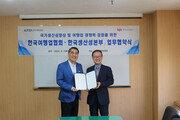 한국여행업협회(KATA), 생산성본부와 업무협약
