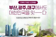 진에어 국내선 3개 노선 신규취항 기념 특가 프로모션