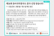 [알립니다]제36회 동아국악콩쿠르 참가 신청 받습니다