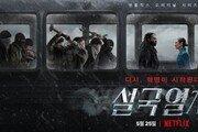 넷플릭스 '설국열차', 5월25일 공개 확정…포스터·예고편 공개