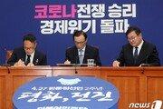민주당 '8월말 全大' 공식화… 與 177석으로 21대국회 시작