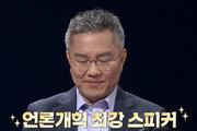 "KBS 내부 ""조국사건 재판받는 최강욱 출연 부적절"""