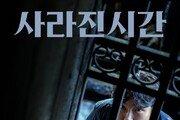 정진영 감독 데뷔작 '사라진 시간', 6월18일 개봉 확정