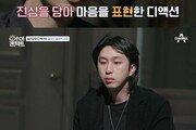 """'아이콘택트' 디액션, 극단적 시도 고백…슬리피에 """"너무 서운했다"""""""