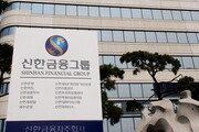 비난 여론 의식했나…신한銀, 非아파트 전세대출 중단 '취소'
