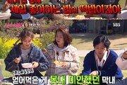 """'불청' 구본승, 안혜경이 만든 주먹밥에 """"떡밥과 비슷해"""" 너스레"""