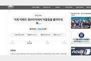 '경비원 폭행, 엄벌 요구' 靑 국민청원, 하루만에 20만명 넘어