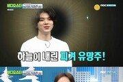 """'비스' 차준환 """"20년째 모태 솔로…송지효가 이상형"""" 고백"""