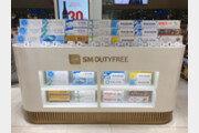 인천공항 입국장 면세점, 12일부터 담배 판매
