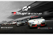 토요타 가주 레이싱, 온라인 레이싱 대회 'GR 수프라 GT컵 2020' 실시