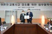 교통안전공단·배달의민족, '이륜차 교통사고 예방' 업무협약 체결