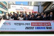역전할머니맥주, 500호점 기념 및 비전 선포식 개최