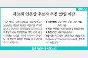 [알립니다]제34회 인촌상 후보자 추천 29일 마감