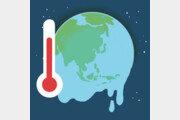 [날씨 이야기]지구온난화 해법은 바다에 있다