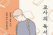 [책의 향기/밑줄 긋기]교사의 독서