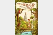 [어린이 책]25년 만에 완성된 꼬마둥이의 모험