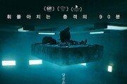 '더 플랫폼', 이틀 연속 1위…극장 찾은 총 관객수 3만↑