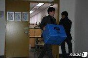 검찰 '靑선거개입·하명수사' 의혹 관련 기재부 전직 국장 소환