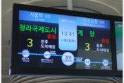 롯데정보통신, 전철 안전 SI 사업 잇단 수주