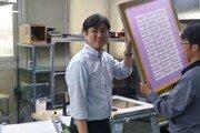 [영남 파워기업]차량 인쇄물에 독보적인 47년 전통의 특수인쇄 강소기업