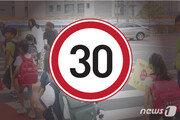 '민식이법' 이후 현장 가보니…학교앞 도로엔 운전자 시야 막는 차량 가득