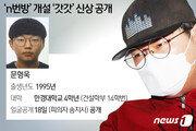 '갓갓' 문형욱 얼굴 공개…검찰 송치 앞서 포토라인 등장