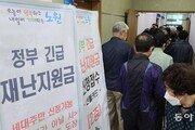 재난지원금 은행 접수 첫날 고령층 북적…'부모님 대신 가도 되나요?'